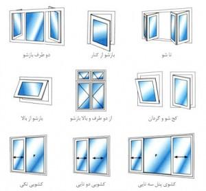 مدل پنجره دوجداره